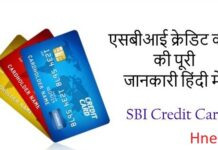 SBI Credit Card Bloce in SMS